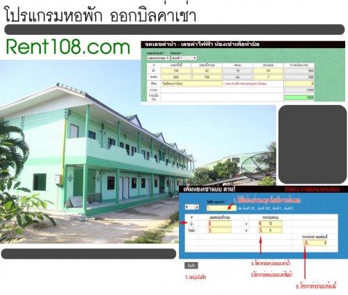 โปรแกรมหอพัก ออกบิลค่าเช่า จดค่าน้ำ ค่าไฟฟ้า Rent108